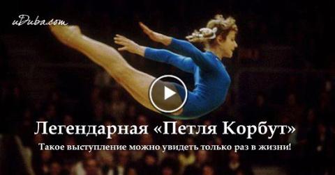 Петля Корбут — запрещенный элемент в гимнастике