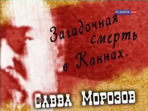 Загадочная смерть Саввы Морозова
