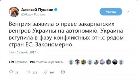 Украина вступила в фазу конл…
