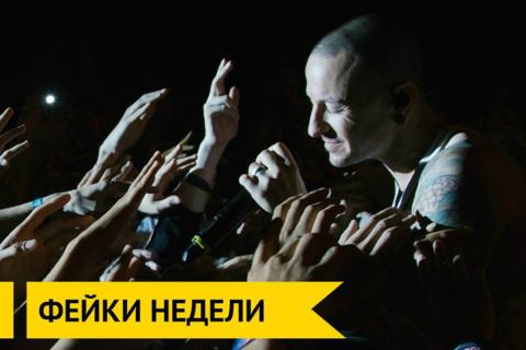Призрак лидера Linkin Park б…