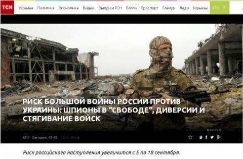Олимпиада закончилась На Украине начинается паника