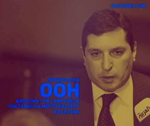Переполох в ООН: дипломат РФ Сафронков поставил на место коллегу из Англии