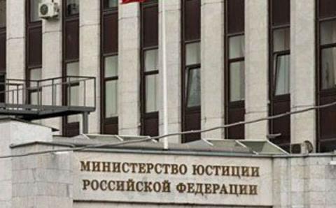 Минюст опубликовал отчетност…