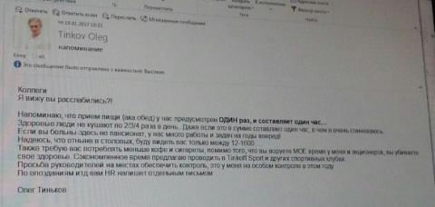 Тиньков - худший начальник года