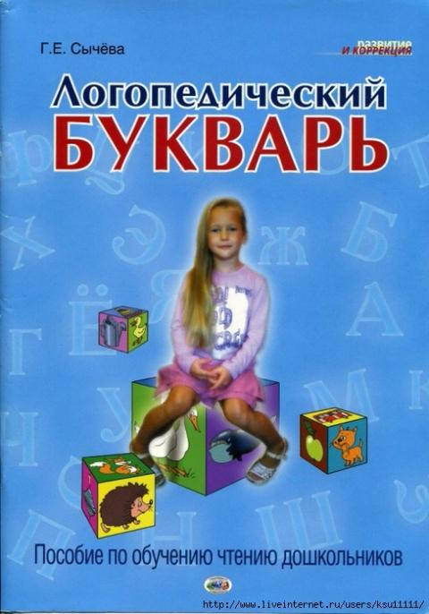 Логопедический букварь по обучению чтению дошкольников