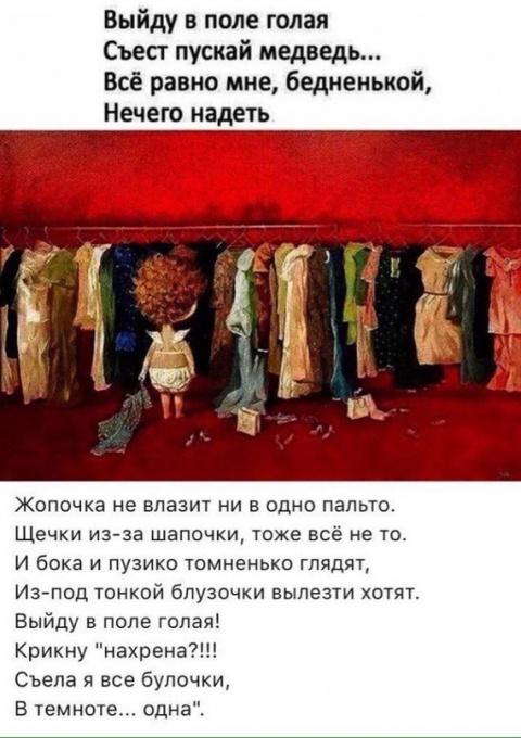 """""""Выйду в поле голая""""....))"""