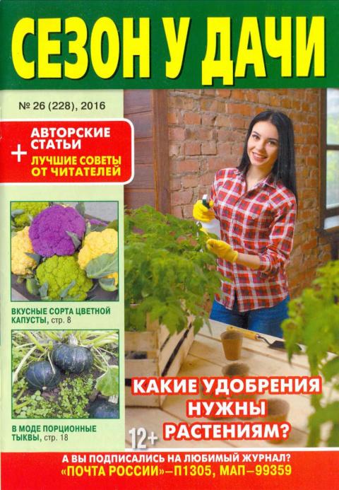 Сезон у дачи № 26 (228) 2016