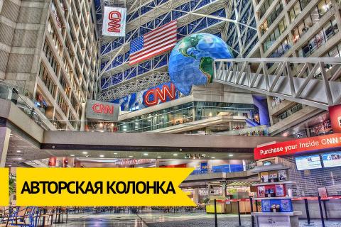 Как выгнать из России CNN