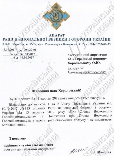 На Украине засекретили местоположение бункера Порошенко