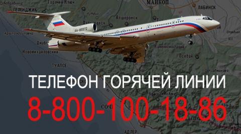 Опубликован список пассажиров погибшего борта Ту-154