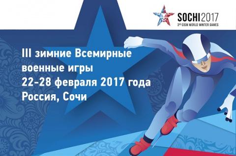 Приветствие участникам, организаторам и гостям III зимних Всемирных военных игр