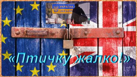 Бегом в Европу: в поисках лучшей доли украинцы покидают «незалежную»