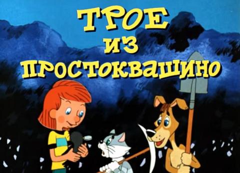 """История создания мультфильма """"Трое из Простоквашино"""""""