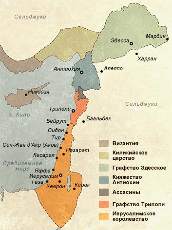 Государства крестоносцев на …