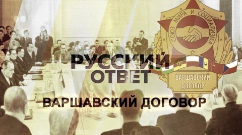 Ликвидация Варшавского догов…