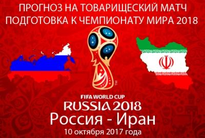 Россия - Иран 10.10.2017: Забьет ли Азмун Акинфееву?