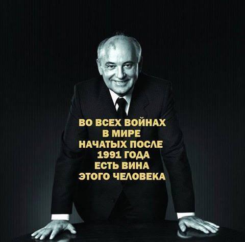 Полный обзор преступлений Горбачева и его окружения
