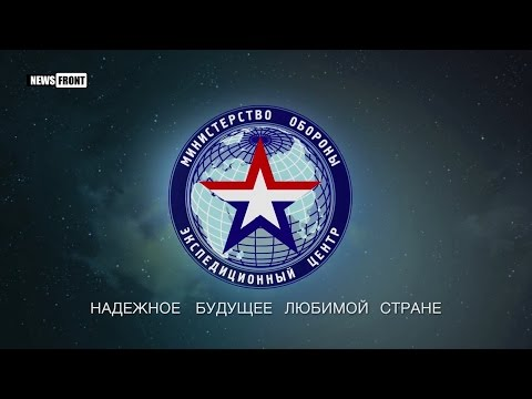 Экспедиционный центр Минобороны России