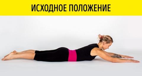 Всего 1 упражнение, которое …