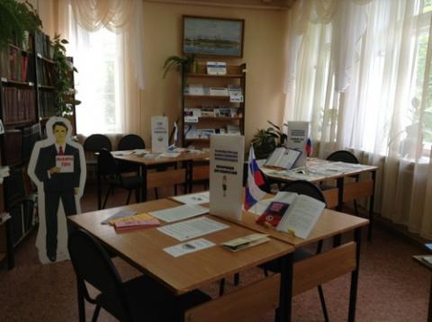 День избирателя