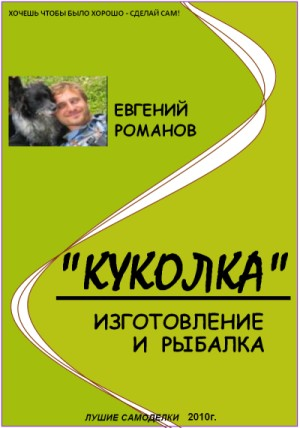 "108. ""КУКОЛКА"" ИЛИ НАХЛЫСТ В СИБИРИ"
