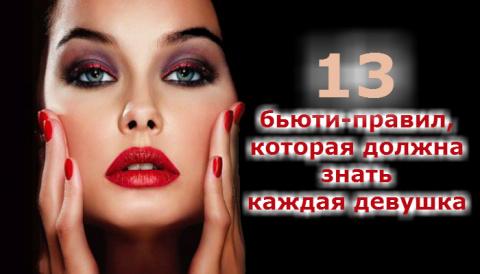 13 бьюти-правил, которая дол…