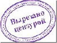Цензура в России: прошлое и настоящее.