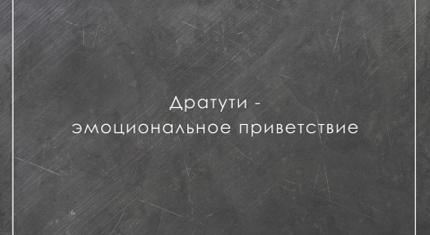 Говорим по-русски: дратути