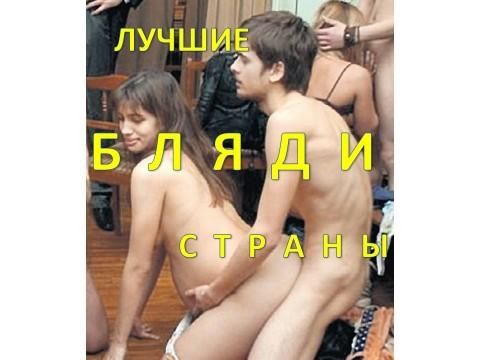 в сексе фотографии группы