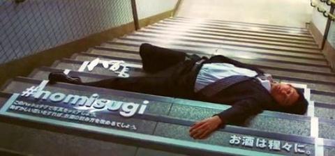 Пьяных японцев сделали героями билбордов