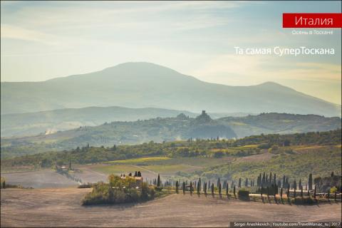 Та самая Супер Тоскана