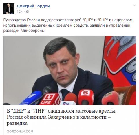 Свидетелям Слива Донбасса