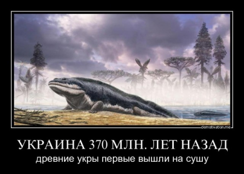 Донецк – потомки древних укропитеков
