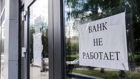 АСВ: 80% банков обанкротилис…