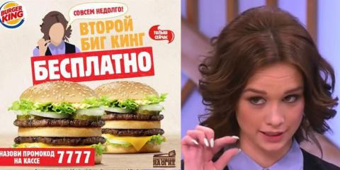 Дерзко, но мерзко. Почему реклама Burger King – это #несмешно