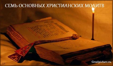 Семь основных Христианских молитв
