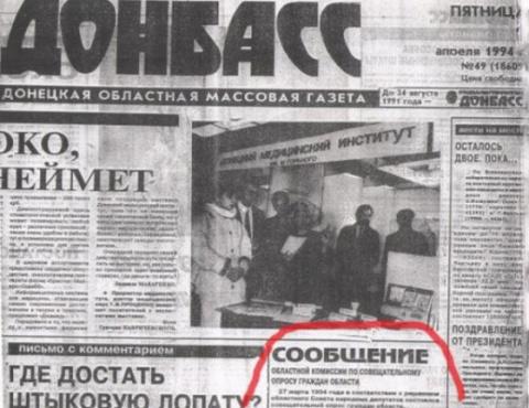 """Референдум-1994 """"отделил"""" Донбасс от Украины еще 20 лет назад"""