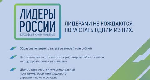 Заработал сайт конкурса управленцев «Лидеры России»