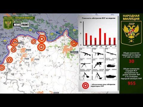 ВСУ выпустили по ЛНР 955 снарядов, мин и гранат за неделю
