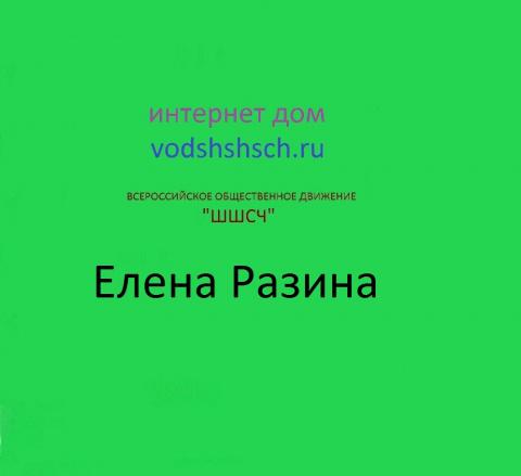 Елена Разина