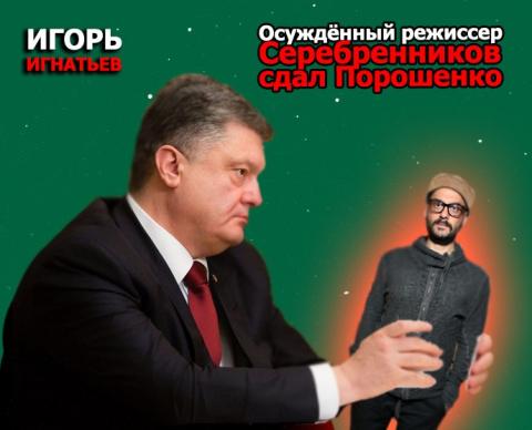 Осуждённый режиссер Серебрен…