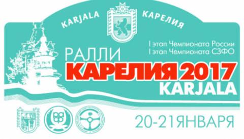 Более 60 гонщиков из России и Финляндии встретятся на трассе в Карелии