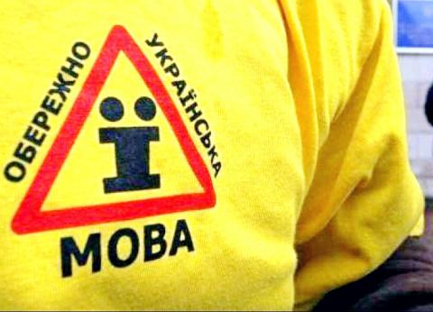 Украинский язык скоро остане…
