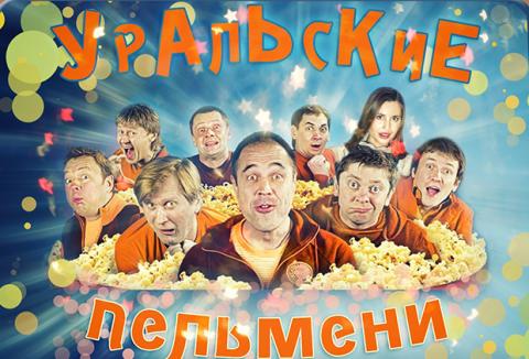 Электронный дневник - Уральские Пельмени.