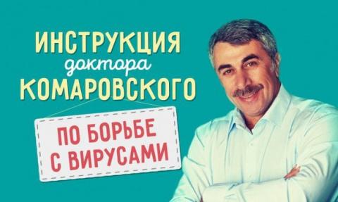 Подробная инструкция доктора Комаровского по борьбе с вирусами («Health») ...