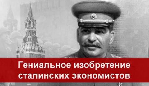 Гениальное изобретение сталинских экономистов