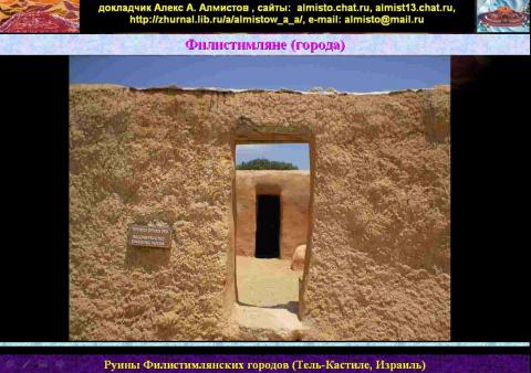 Филистимляне (догреческое население Средиземноморья – «народы моря»)
