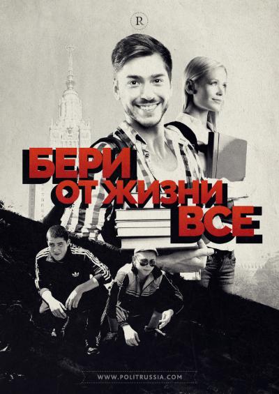 Российская молодёжь не безнадёжна