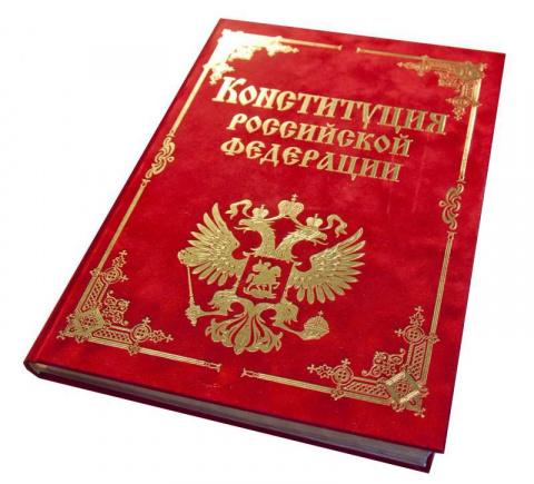 В Госдуме готовятся  изменить Конституцию