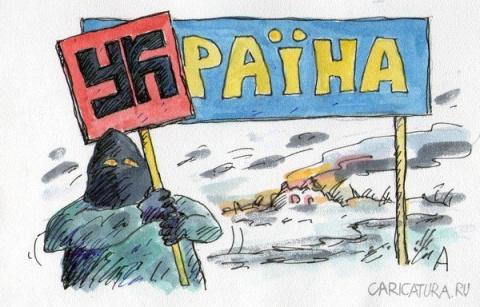 Украинских бандеровцев загон…